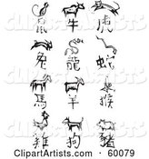Black and White Carved Chinese Zodiac Symbols