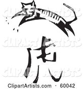Black and White Carved Tiger and Chinese Zodiac Symbol