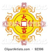 Yellow and Red Chinese Prosperous Symbol